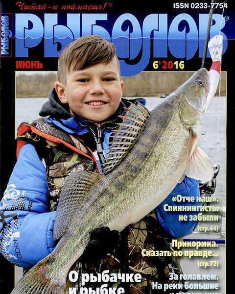 Журнал Рыболов №6 июнь 2016 PDF