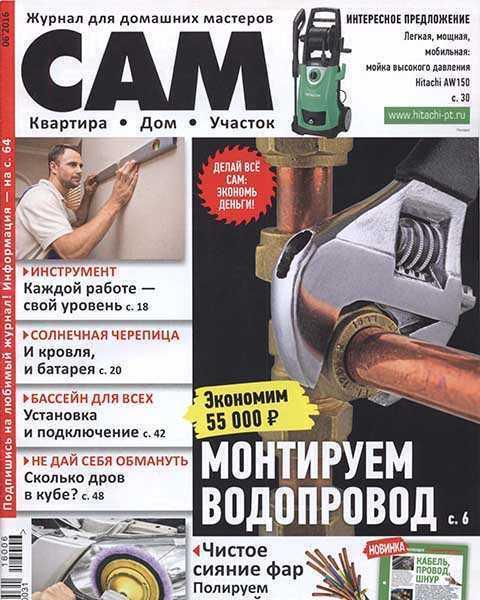 Журнал САМ №6 июнь 2016 PDF