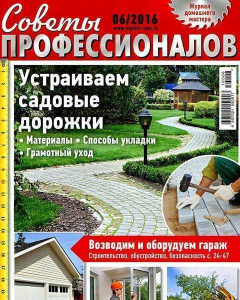 Журнал Советы профессионалов №6 июнь 2016 pdf