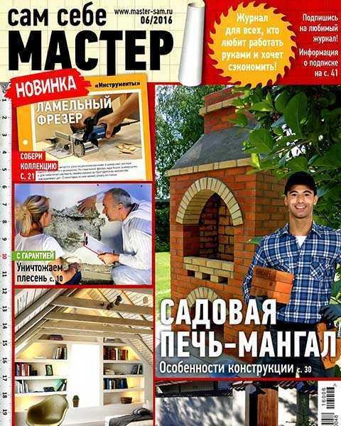 Журнал Сам себе мастер №6 июнь 2016