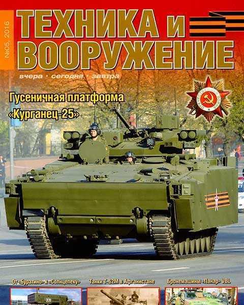 Журнал Техника и вооружение №5 май 2016 pdf