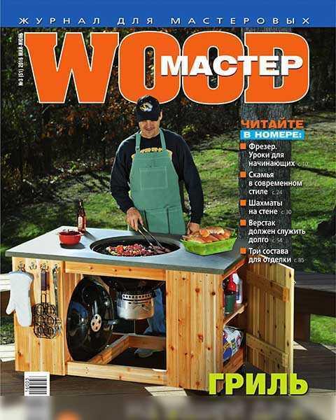 Журнал Wood мастер №3 май-июнь 2016 pdf