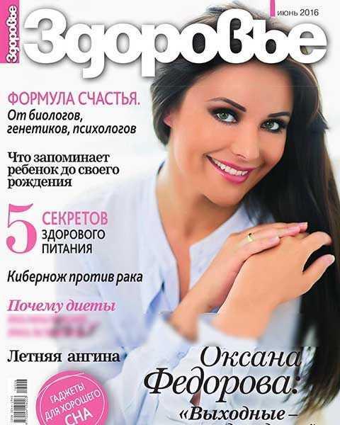 Оксана Федорова, Журнал Здоровье №6 июнь 2016