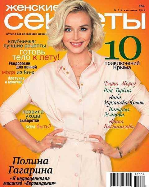 Полина Гагарина, Журнал Женские секреты №5-6 май-июнь 2016