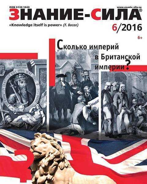 Журнал Знание – сила №6 июнь 2016 PDF