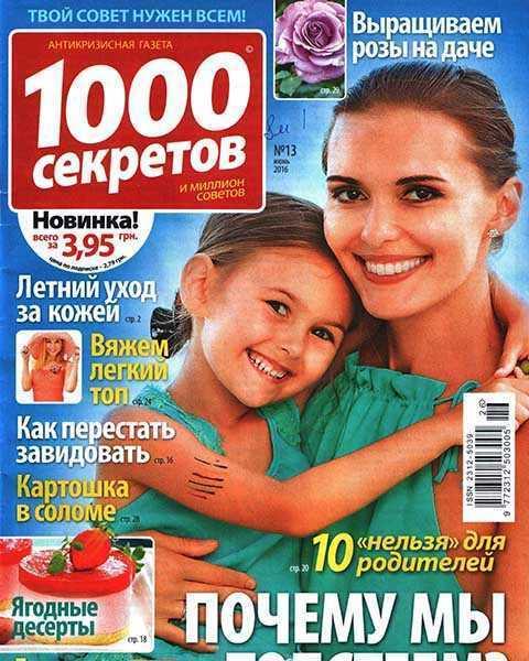 Журнал 1000 секретов №13 (2016) обложка
