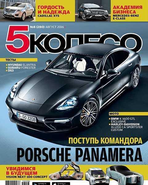 Porsche Panamera, журнал 5 колесо 2016