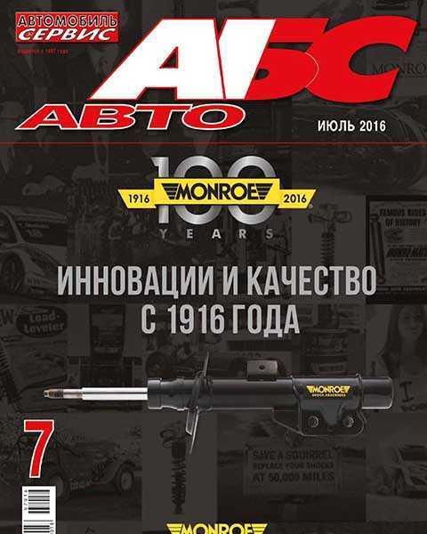 Обложка журнала АБС авто №7 июль 2016