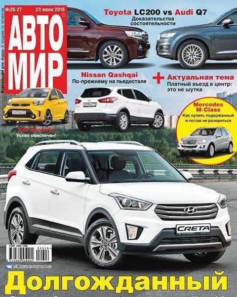 Журнал Автомир №26-27 2016 PDF