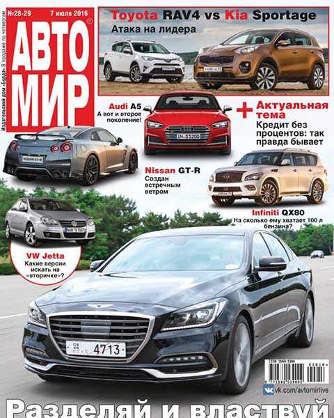 Журнал Автомир №28-29 (2016)