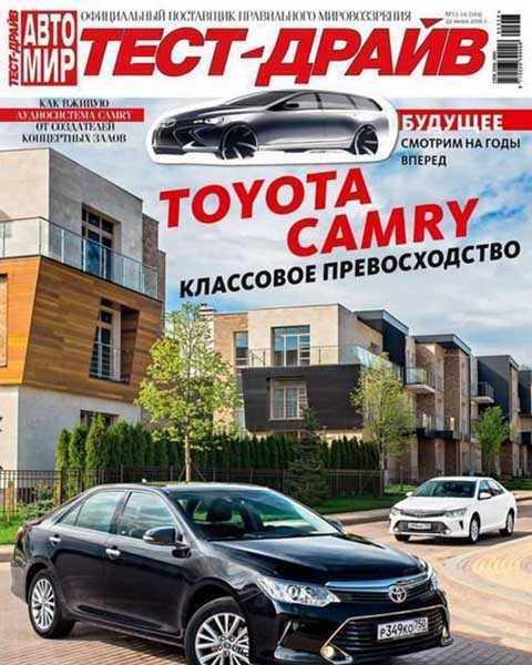 Журнал Автомир Тест-Драйв №13-14 (2016)