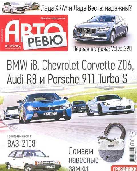 BMW i8, журнал Авторевю №12 (2016)