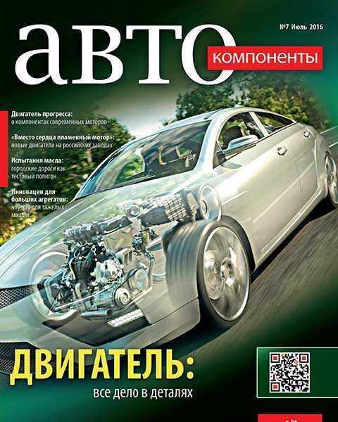 Журнал Авто компоненты №7 июль 2016