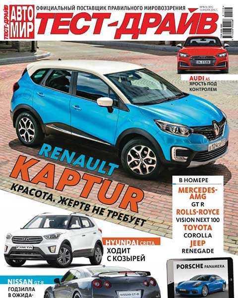Renault Kaptur на обложке Автомир Тест-Драйв №16-16 (2016) pdf