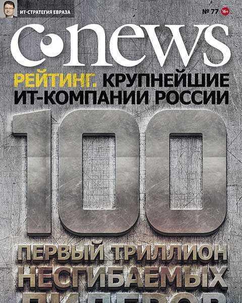 Журнал CNEWS №77 (2016)