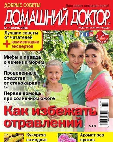 Журнал Домашний доктор №7 июль 2016