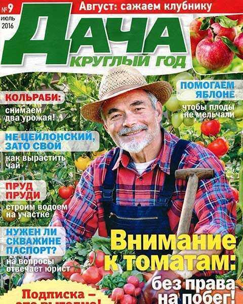 Журнал Дача круглый год №9 июль 2016