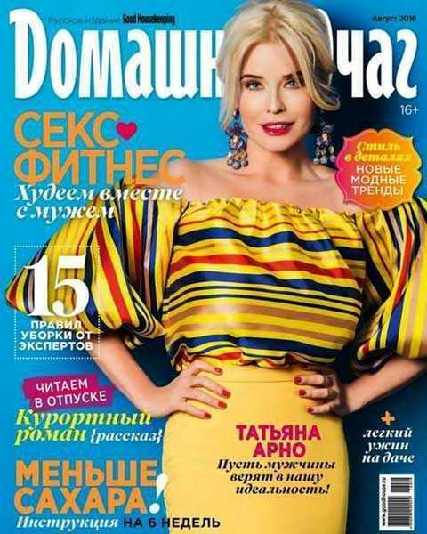 Татьяна Арно на обложке журнала Домашний очаг выпуск 8, 2016 года