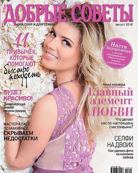 Настя Задорожная, журнал Добрые советы №8 август 2016