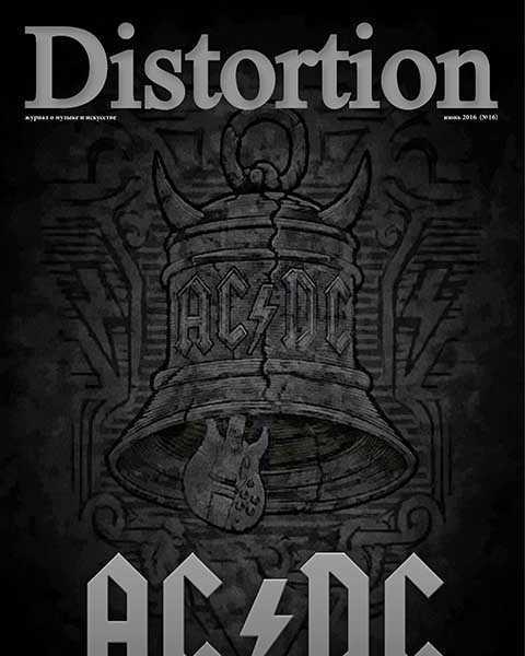 Журнал Distortion №6 июнь 2016 PDF