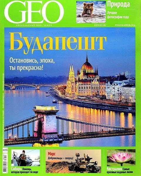 Будапешт, журнал GEO №4 апрель 2016