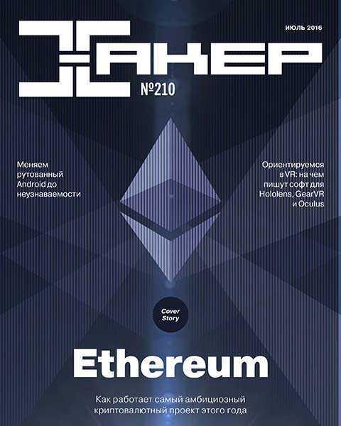 Журнал Хакер №7 июль 2016