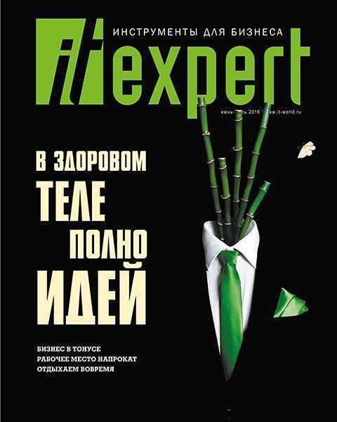 Журнал IT Expert №6 июнь 2016 PDF