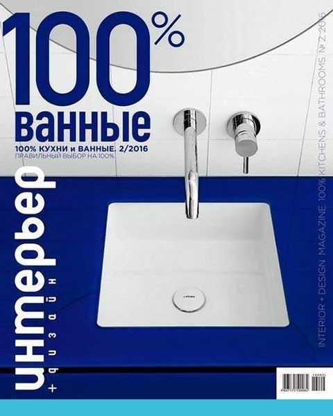 Журнал 100% кухни и ванные №2 (2016)
