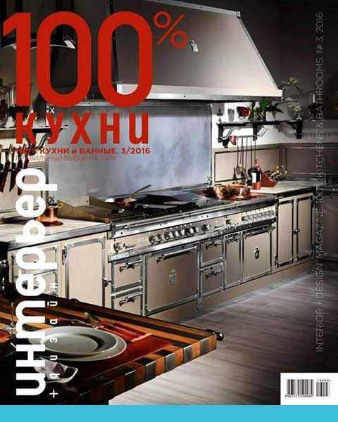 Журнал 100% кухни и ванные №3 (2016)