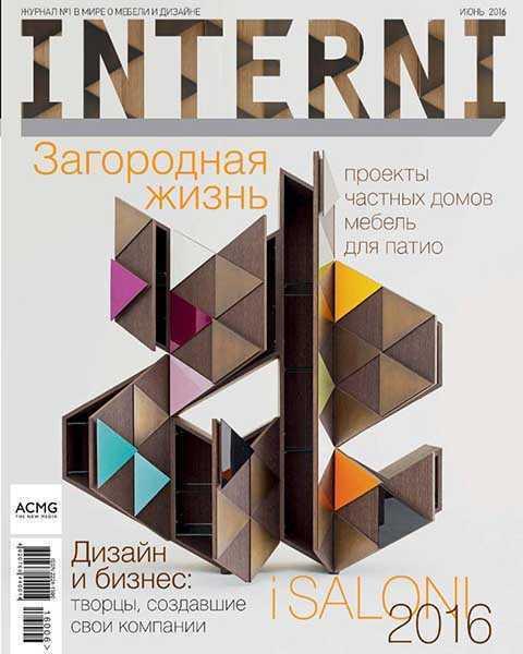 Журнал Interni №6 июнь 2016 PDF