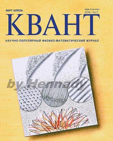 Журнал КВАНТ №2 (2016) PDF