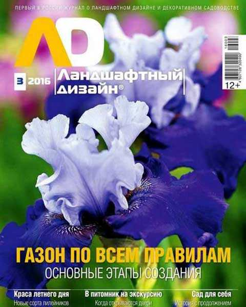 Журнал Ландшафтный дизайн №3 (2016) pdf