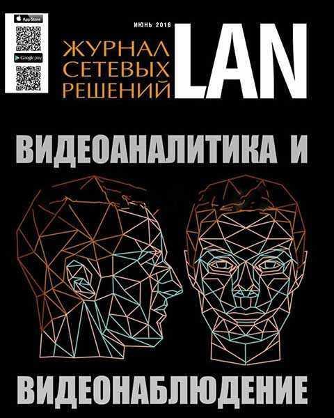 Журнал сетевых решений LAN №6 июнь 2016 pdf