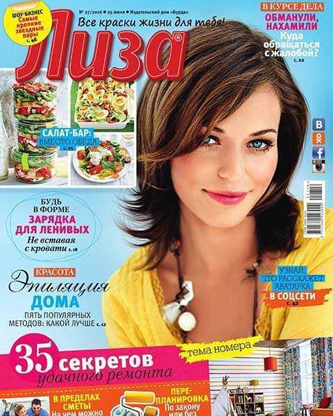 Журнал Лиза №27 (2016) PDF