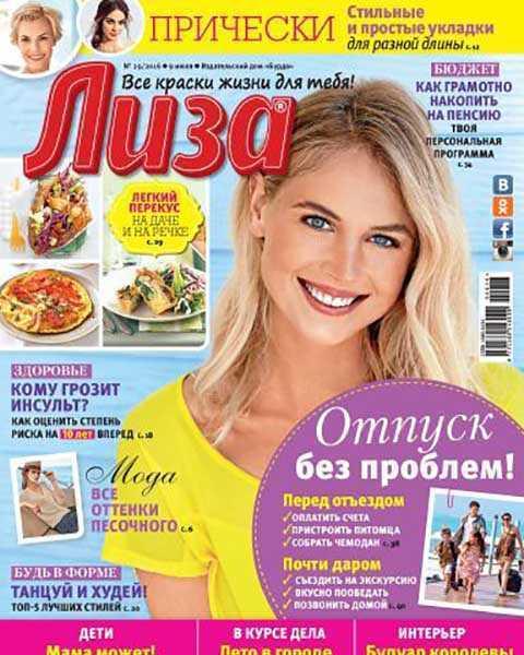 Журнал Лиза №29 (2016)