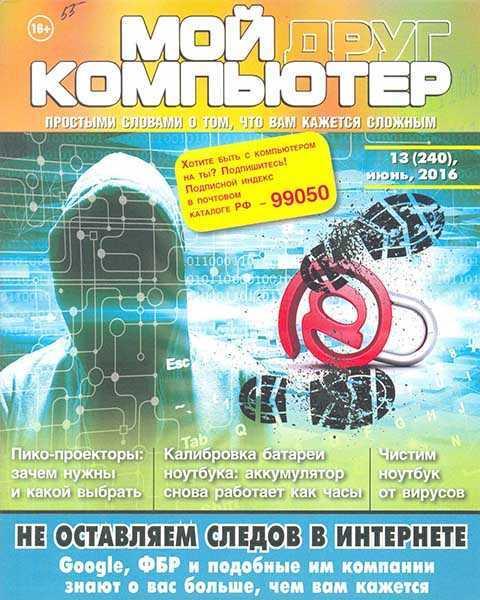 Журнал Мой друг компьютер №13 (2016) обложка