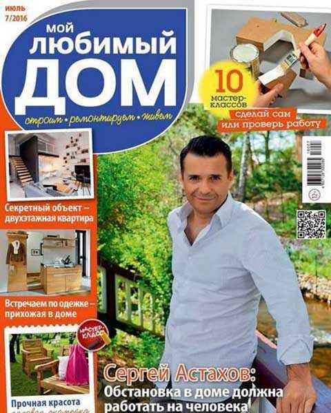 Журнал Мой любимый дом №7 июль 2016 pdf