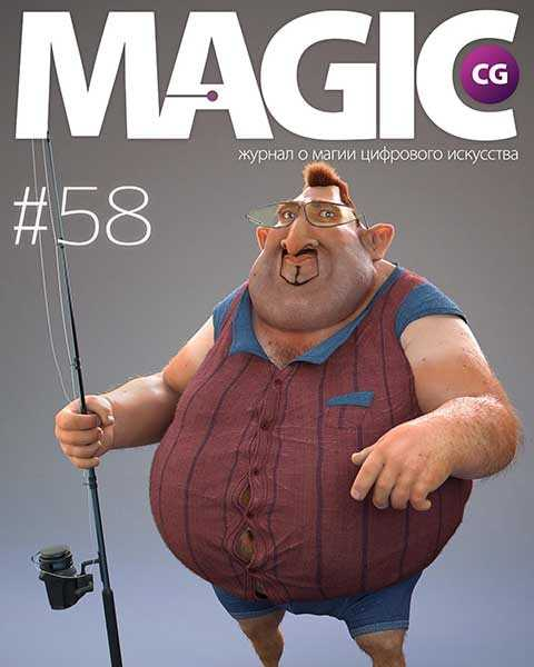Журнал Magic CG №58 (2016)