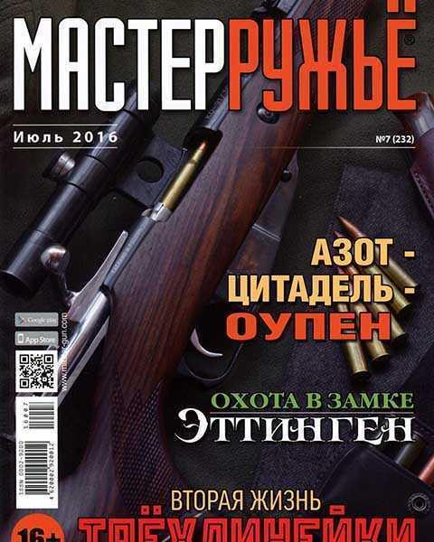 Обложка журнала Мастерружьё №7 июль 2016