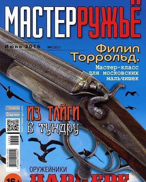 Журнал Мастерружьё №6 июнь 2016 PDF