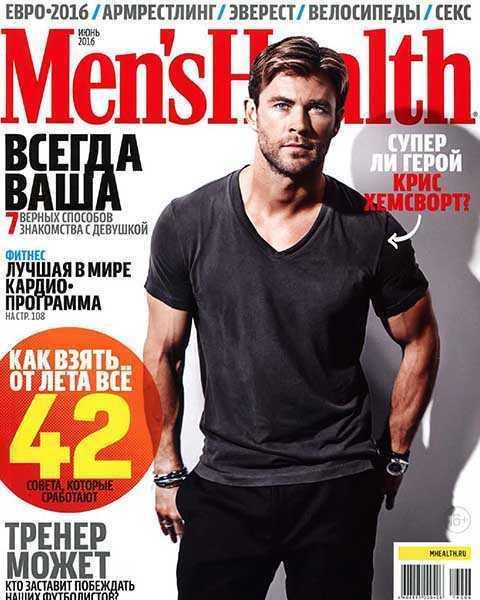 Журнал Men's Health №6 июнь 2016 PDF
