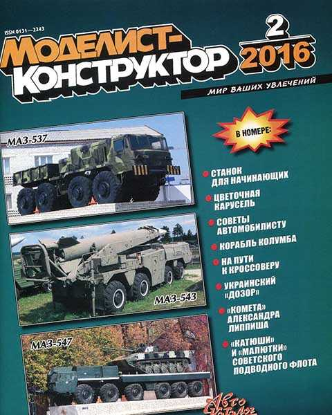 Журнал Моделист-конструктор №2 (2016) pdf