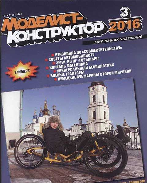 Журнал Моделист-конструктор №3 (2016) pdf