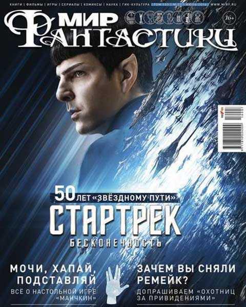 Журнал Мир фантастики №7 июль 2016 pdf