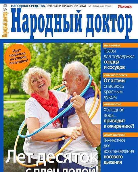 Журнал Народный доктор №10 (2016)