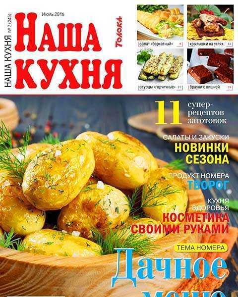 Картошка на обложке журнала Наша кухня №7 июль 2016