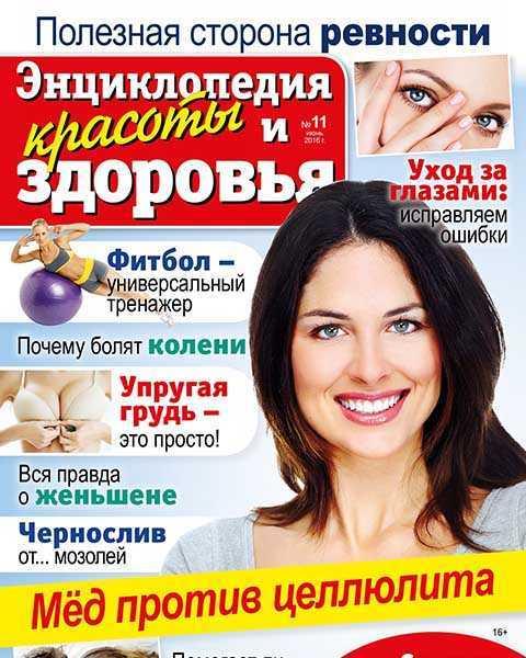Журнал Энциклопедия красоты и здоровья №11 июнь 2016