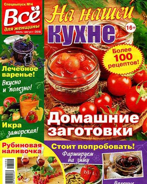 Журнал На нашей кухне №4 (2016)