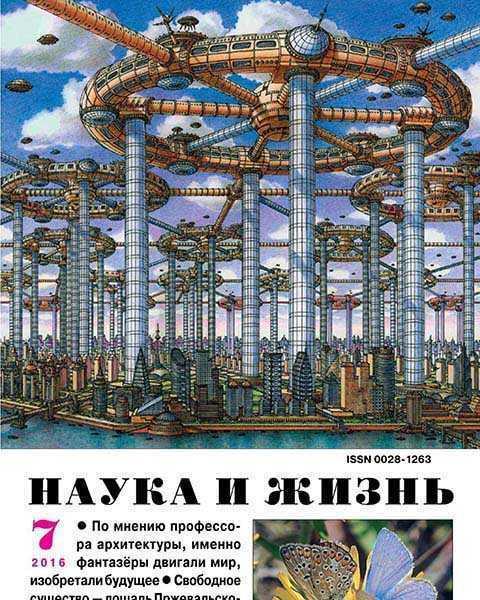 Журнал Наука и жизнь №7 июль 2016