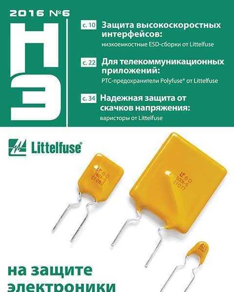 Журнал Новости электроники №6 2016 pdf